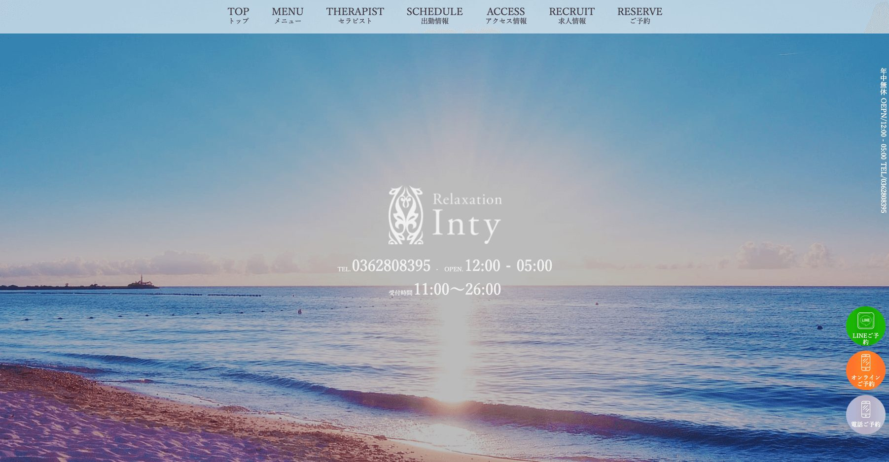 Inty(インティ)