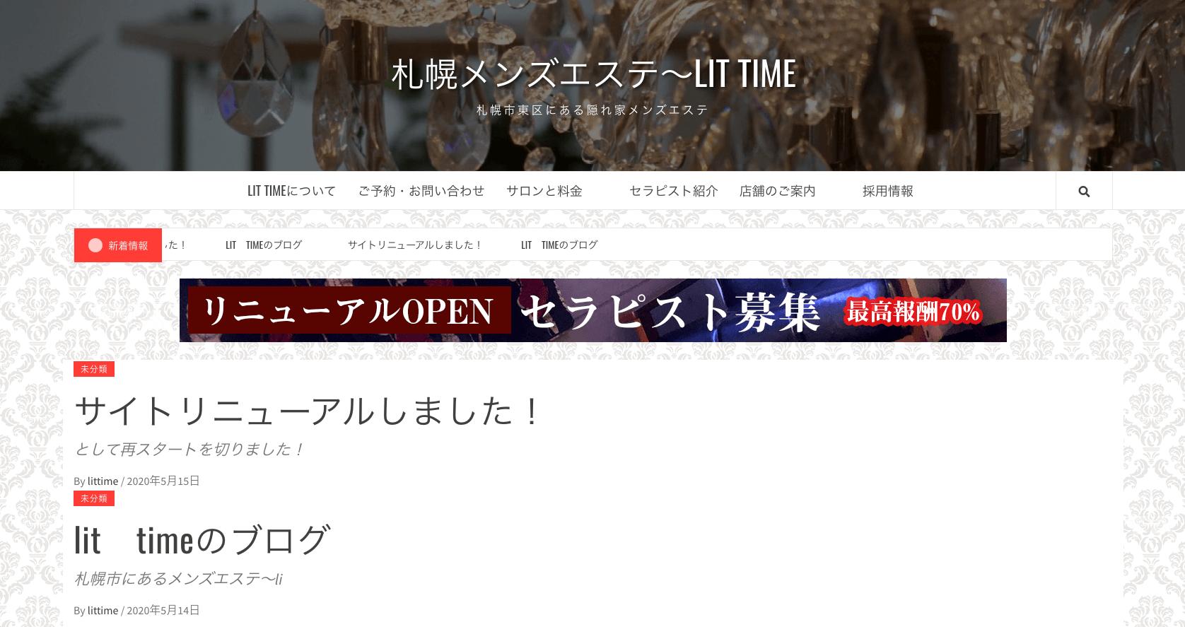 LIT TIME(旧:STELLA)
