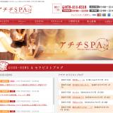 アチチSPA 神戸三宮