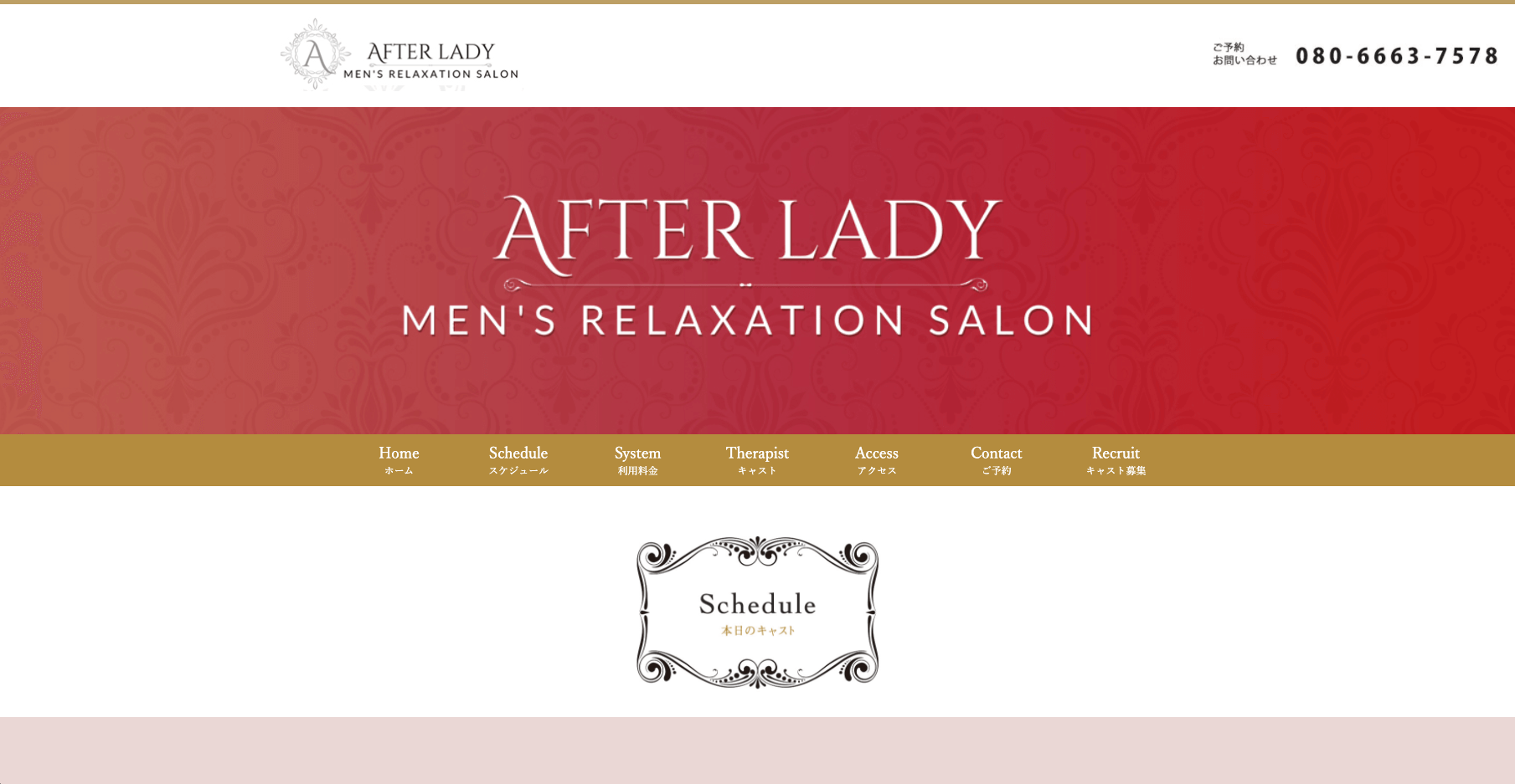 After Lady(アフターレディ)