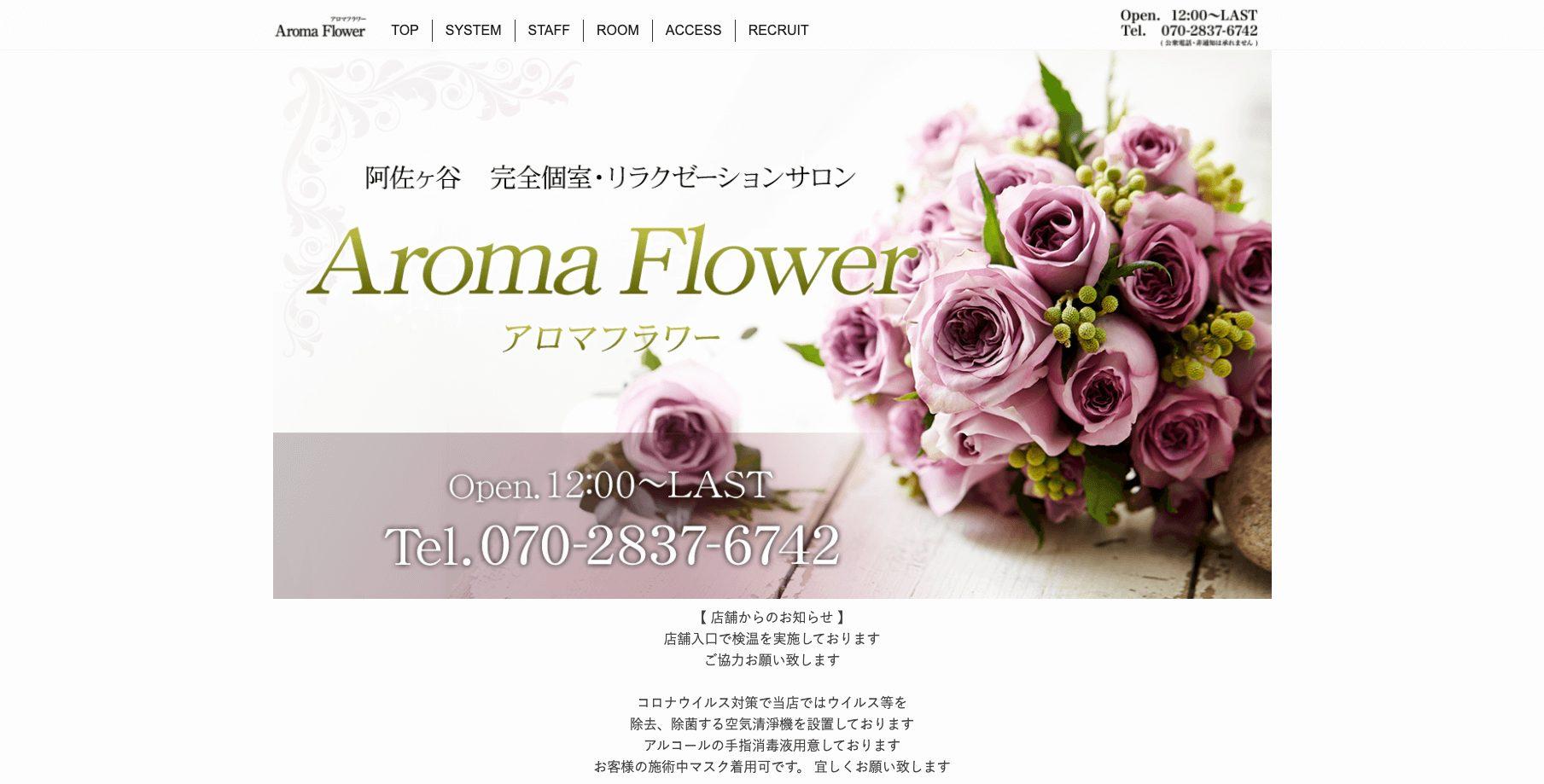 Aroma Flower(アロマフラワー)