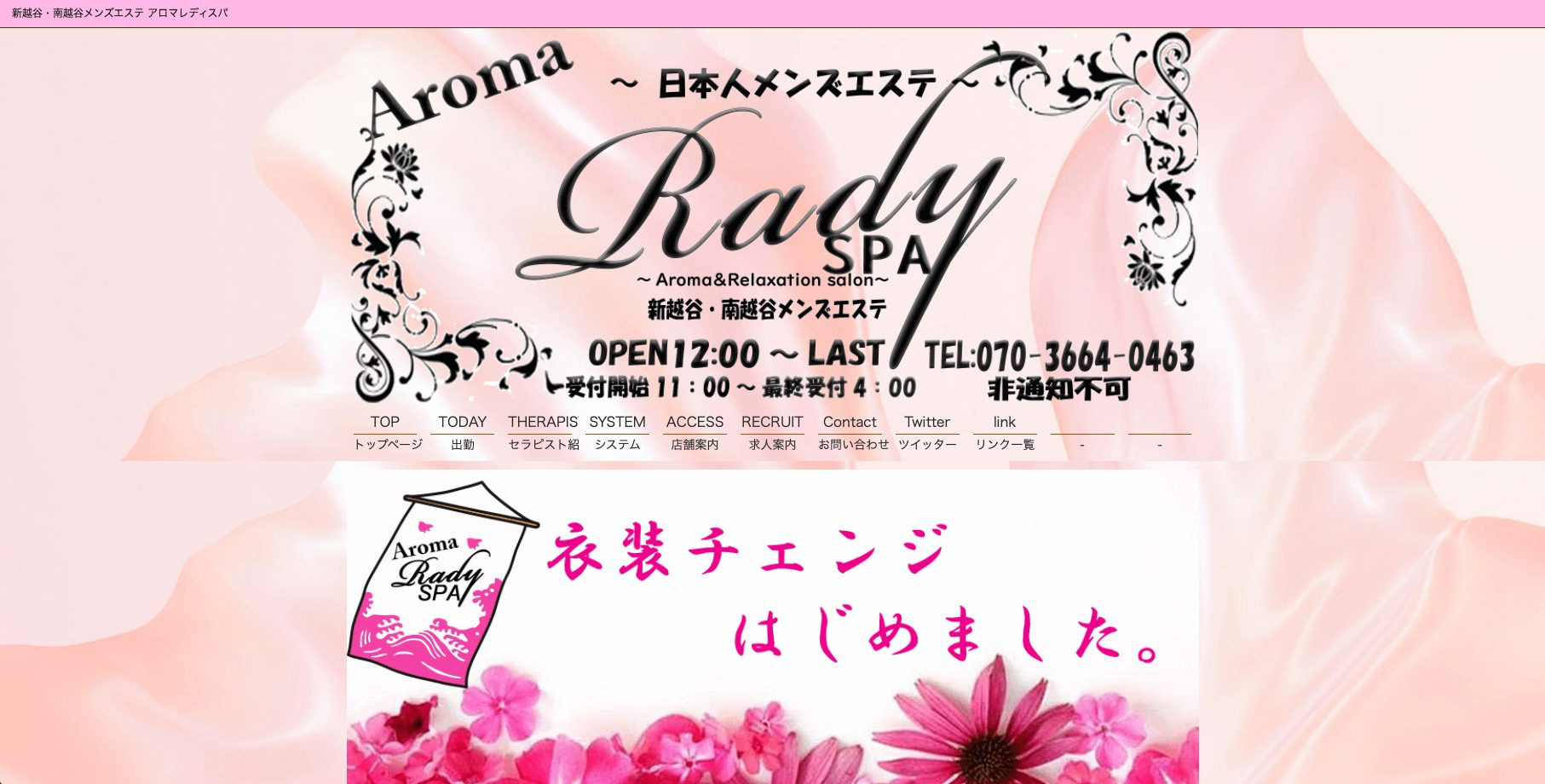 Aroma Rady SPA(アロマレディースパ)