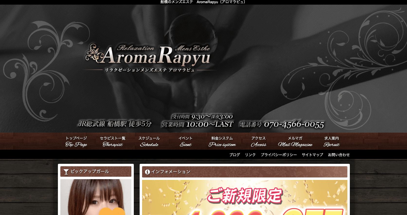 AromaRapyu(アロマラピュ)