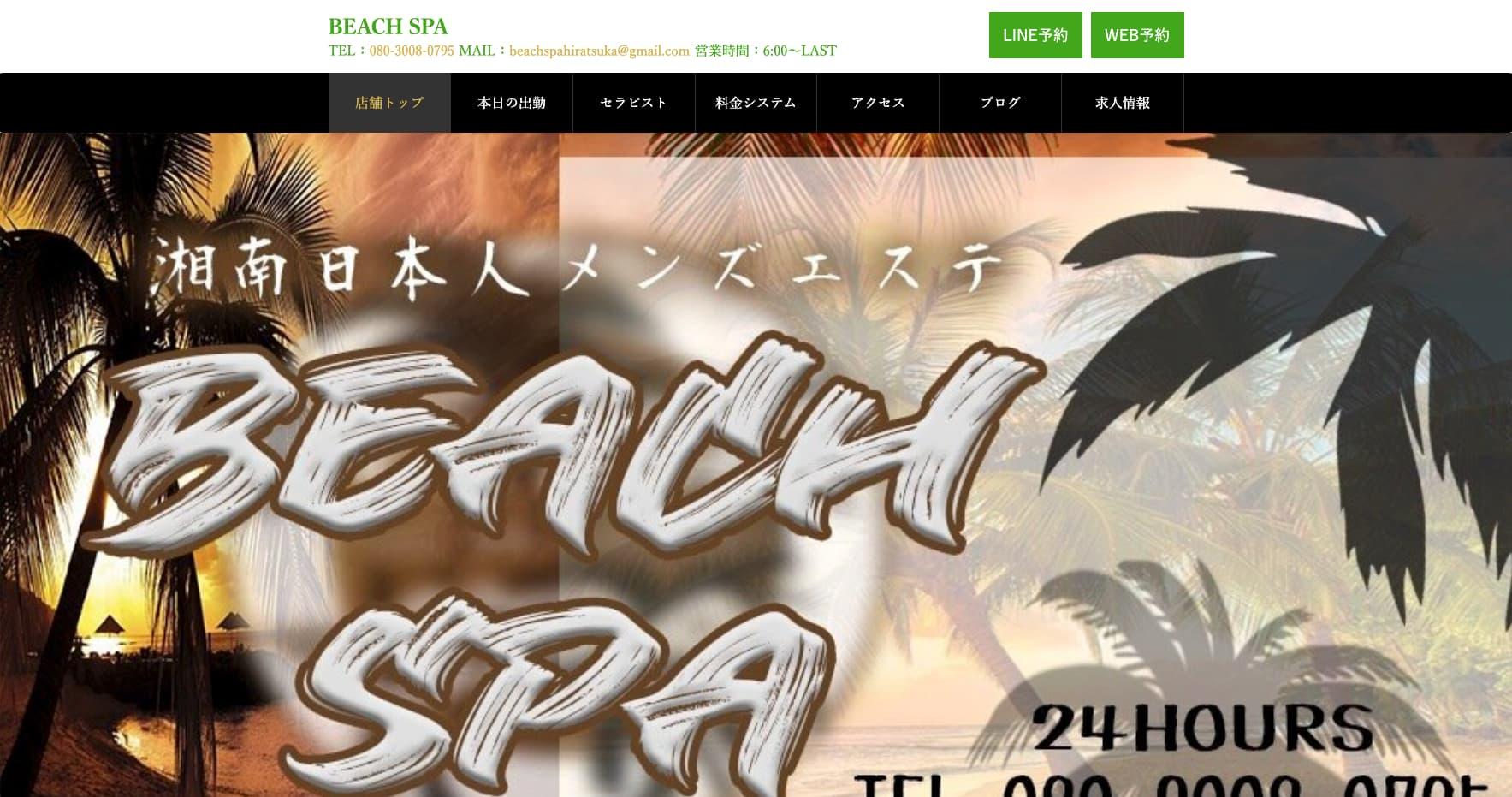 BEACH SPA(ビーチスパ)