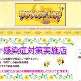 Butter boy(バターボーイ)