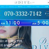 DIVE(ダイヴ)