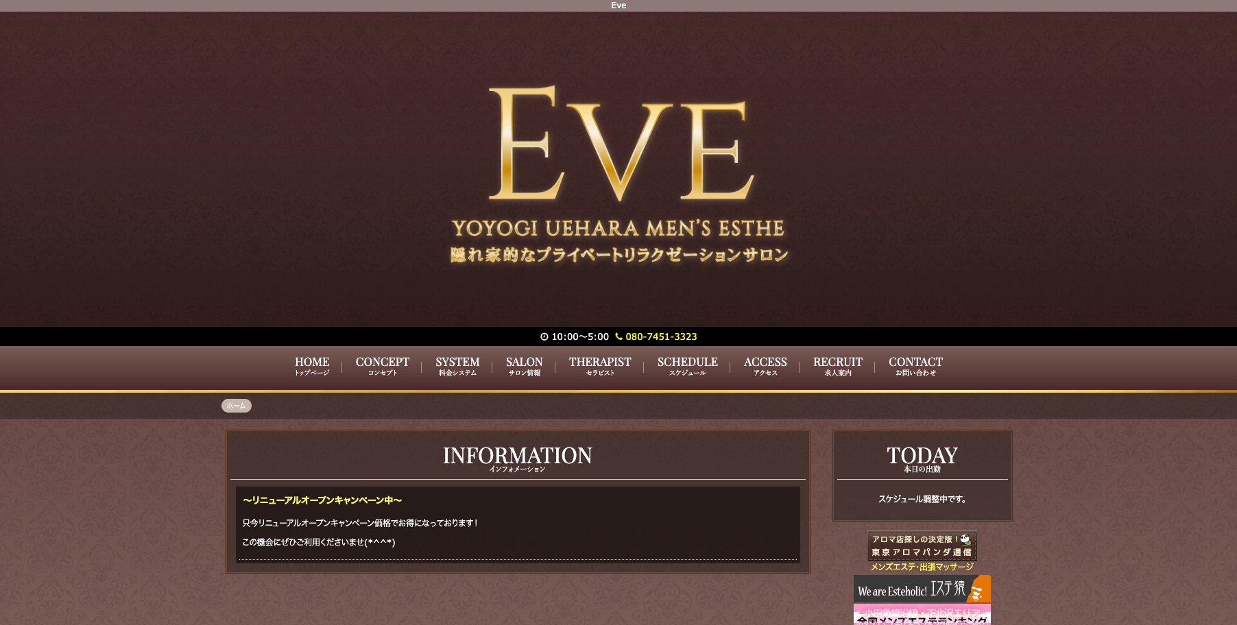 Eve(イヴ)
