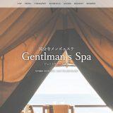 GentlemansSpa(ジェントルマンズ スパ) 国分寺