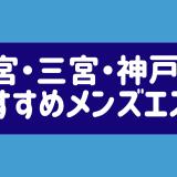 三ノ宮・三宮・神戸三宮