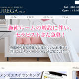 KUREGA(クレガ)