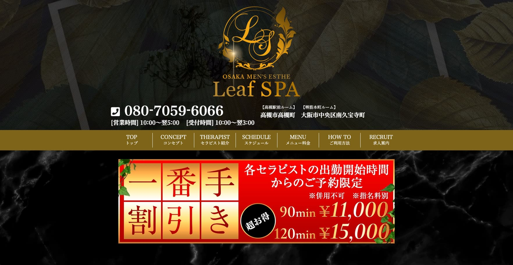 Leaf SPA(リーフスパ) 大阪