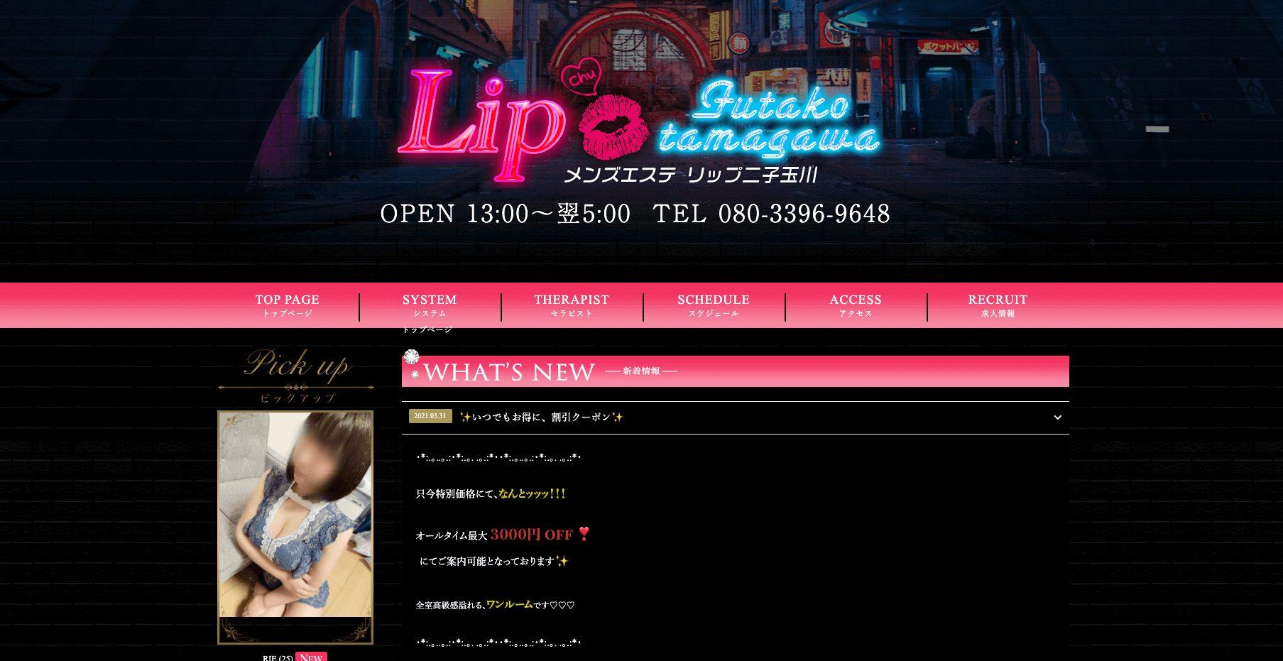 LIP(リップ) 二子玉川