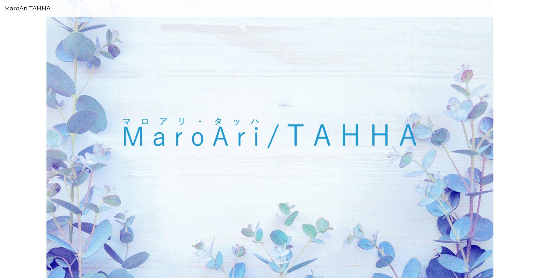MaroAri TAHHA(マロアリタッハ)