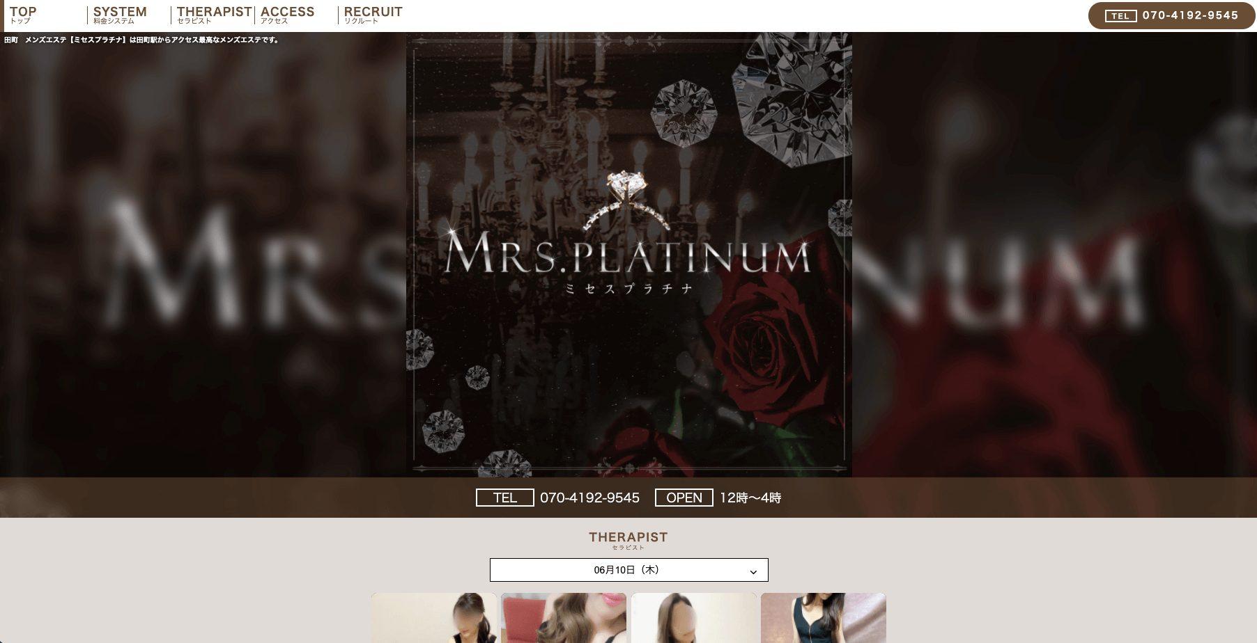 ミセスプラチナ 田町店