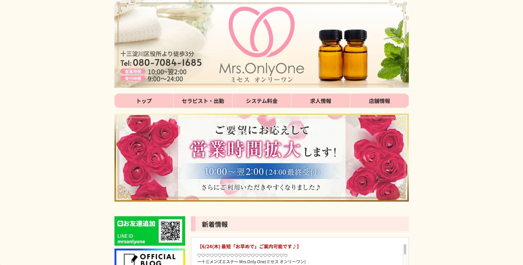 Mrs.OnlyOne(ミセスオンリーワン)