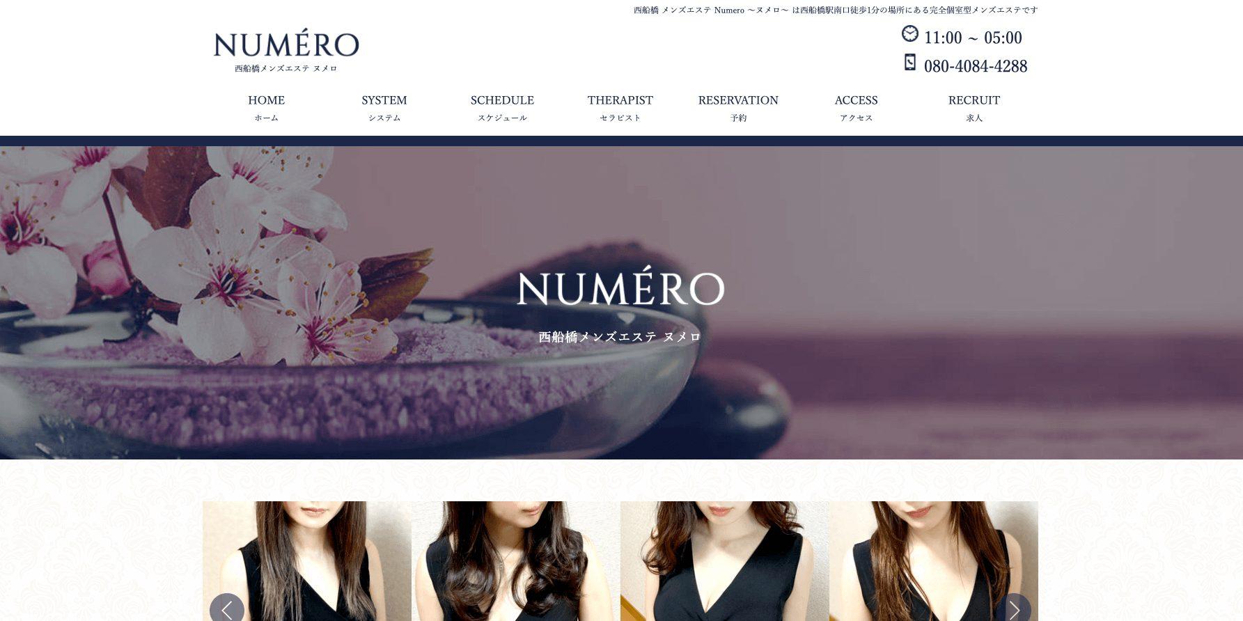 Numero(ヌメロ)