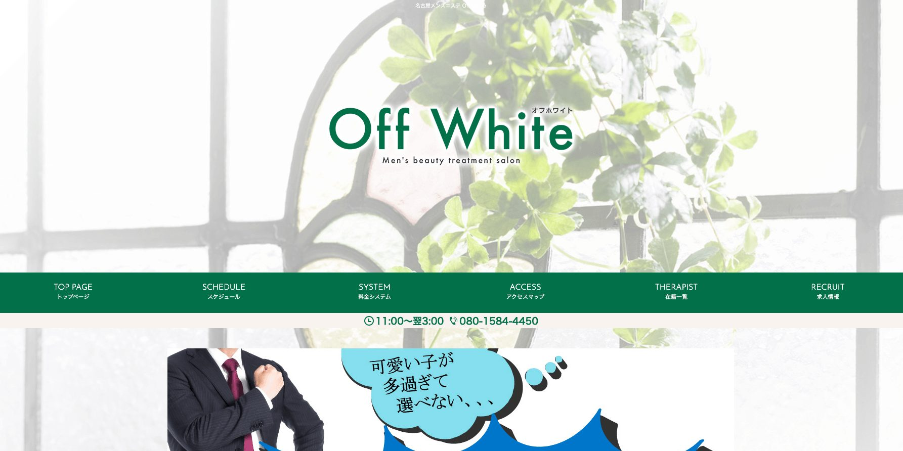 Off White(オフホワイト)