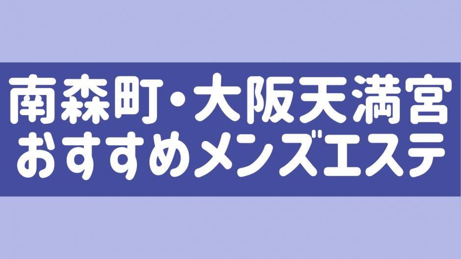 南森町・大阪天満宮