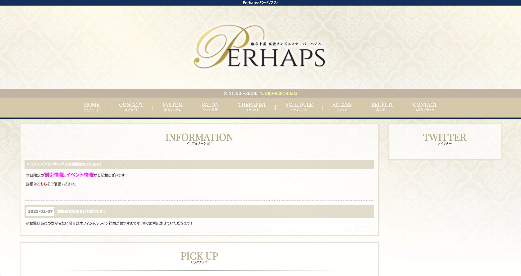 Perhaps(パーハプス)