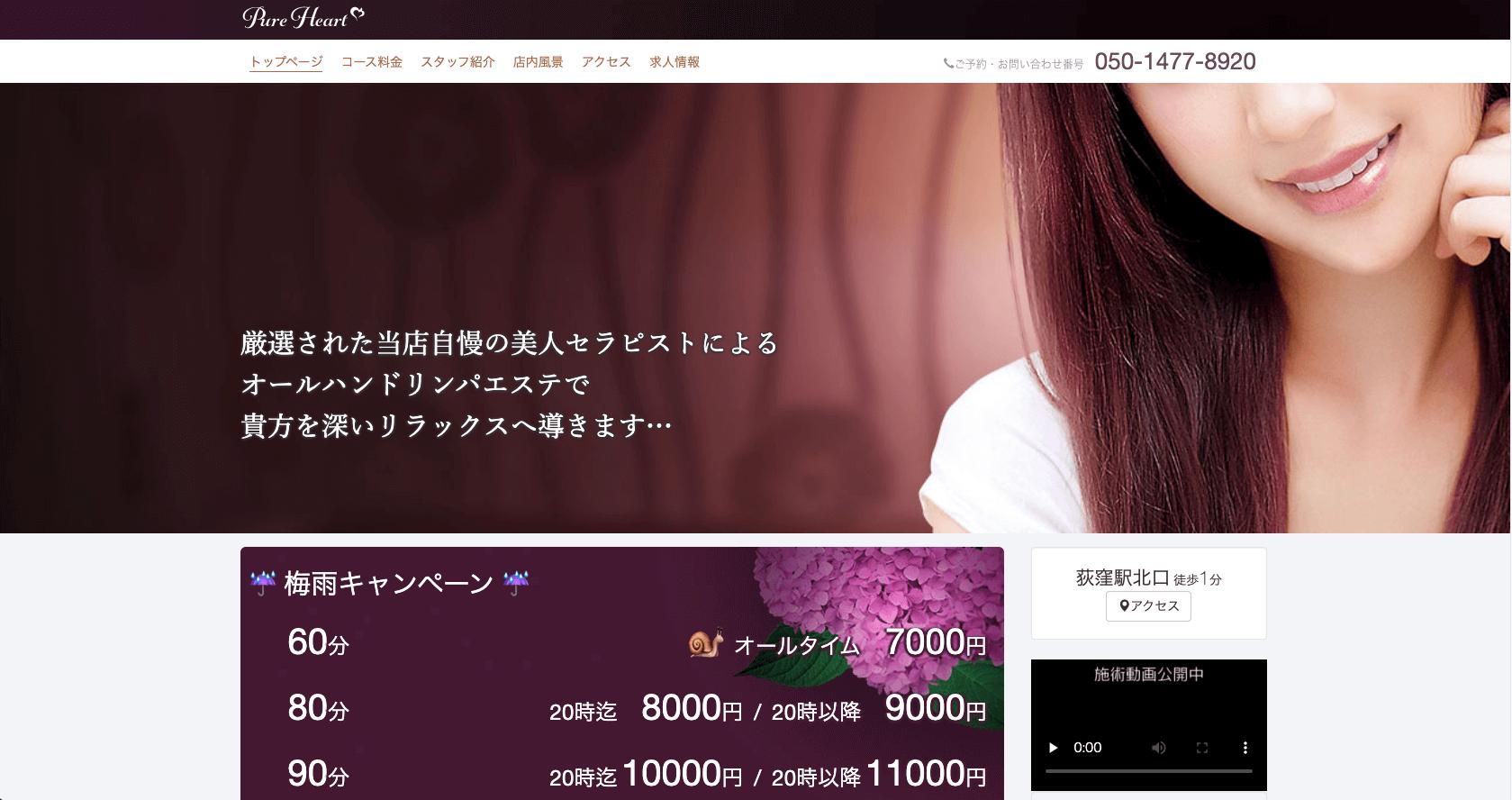 PureHeart(ピュアハート)