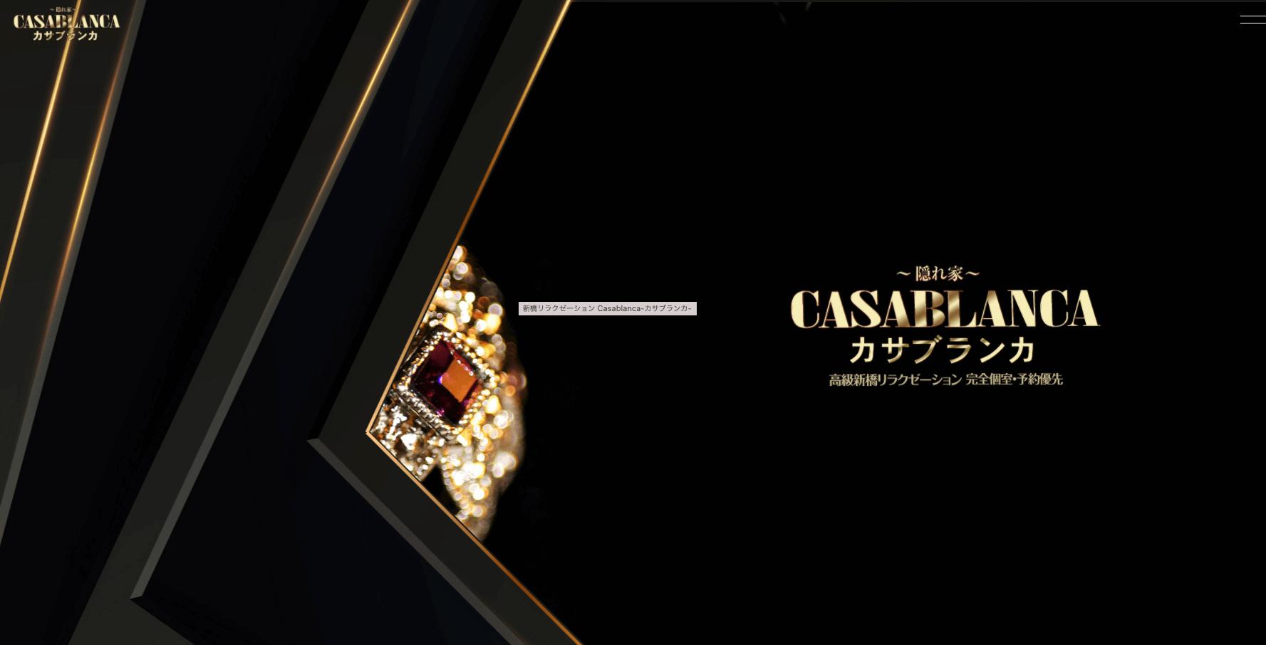 Casablanca(カサブランカ)