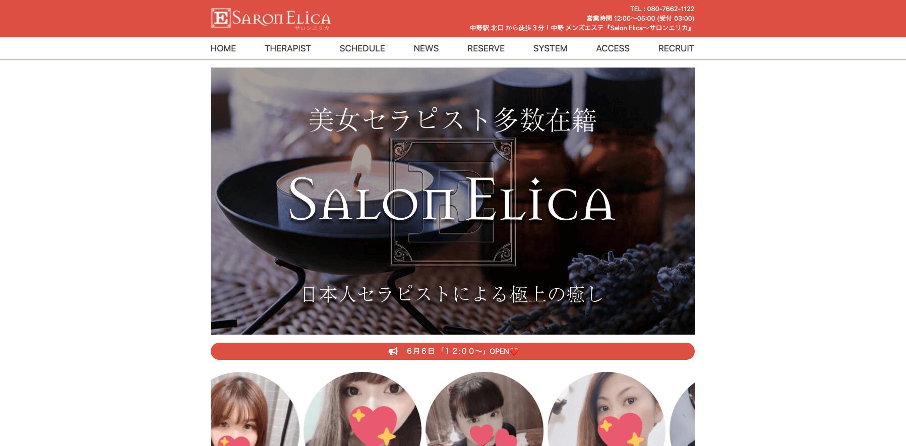Salon Elica(サロンエリカ)