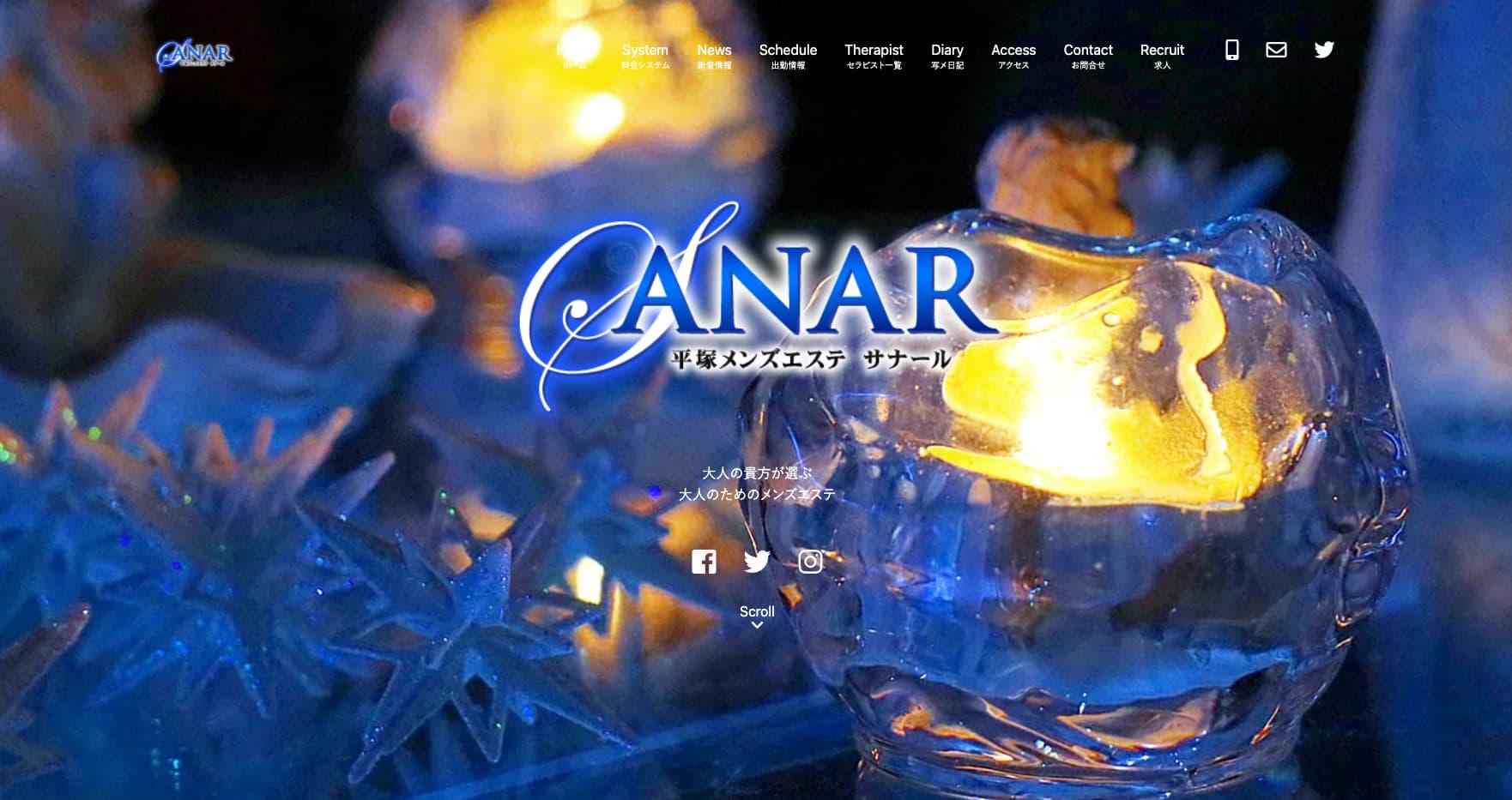 Sanar(サナール)
