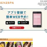SENZSPA(センズスパ)
