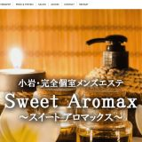 Sweet Aromax(スウィートアロマックス)