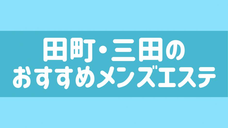 田町・三田