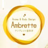 Ambrette(アンブレット)