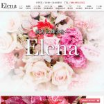 aroma Elena(エレナ)