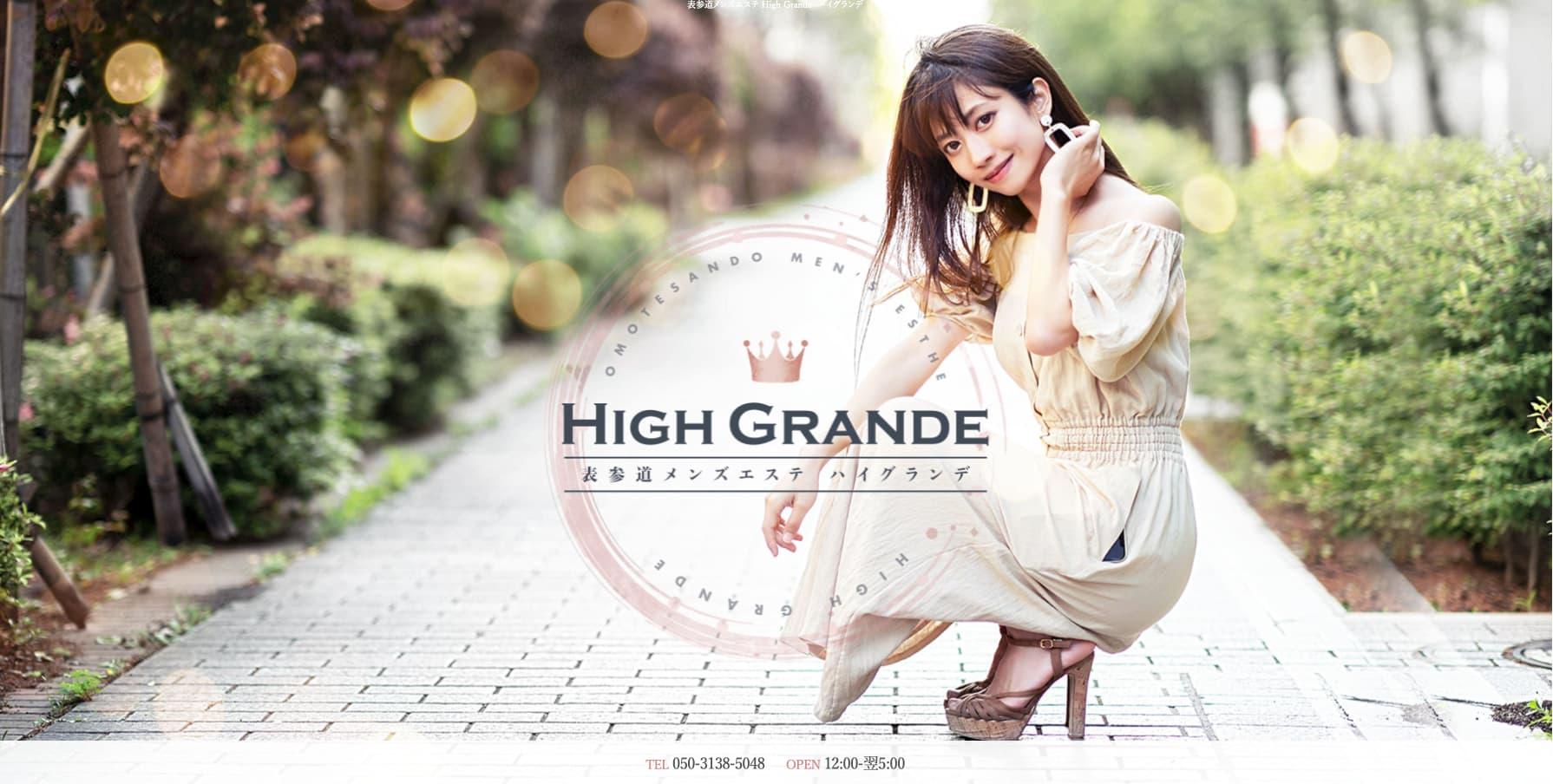 High Grande(ハイグランデ)
