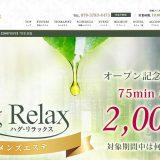 Hug Relax(ハグ・リラックス)