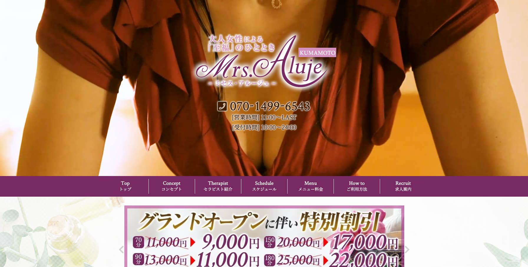 Mrs.Aluje熊本(ミセスアルージュ)