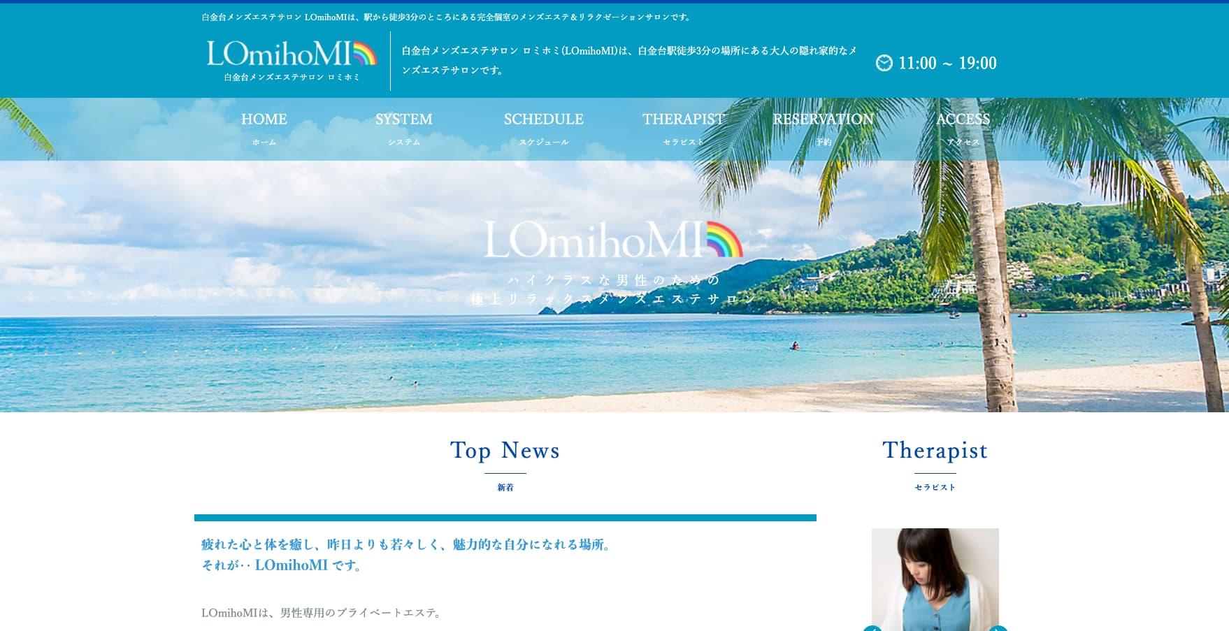 LOmihoMI(ロミホミ)