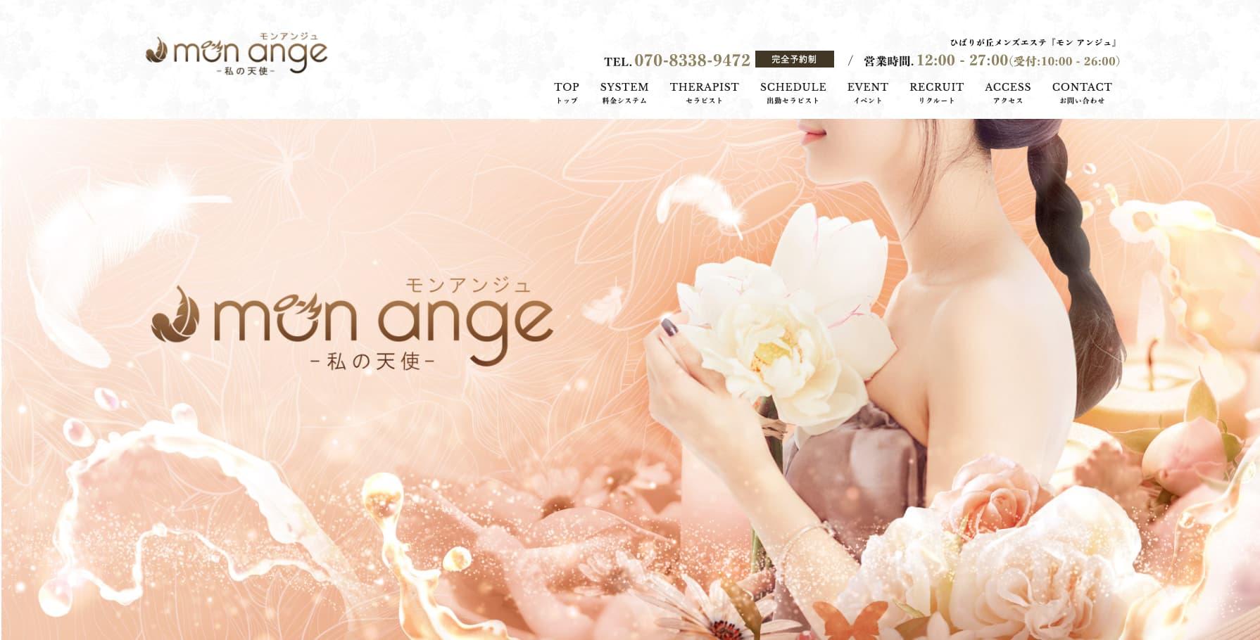 mon ange(モン・アンジュ)