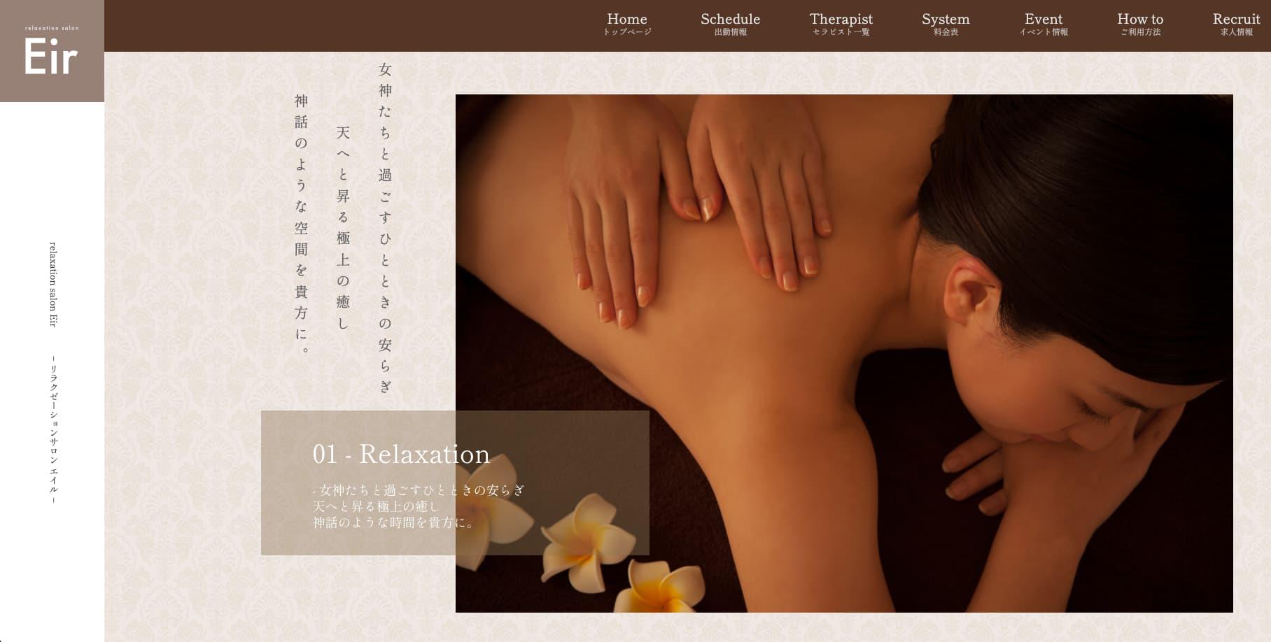 relaxation salon Eir(エイル)