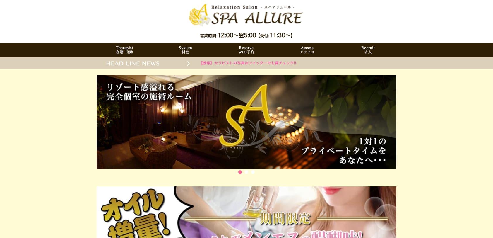 Spa Allure(スパ アリュール)