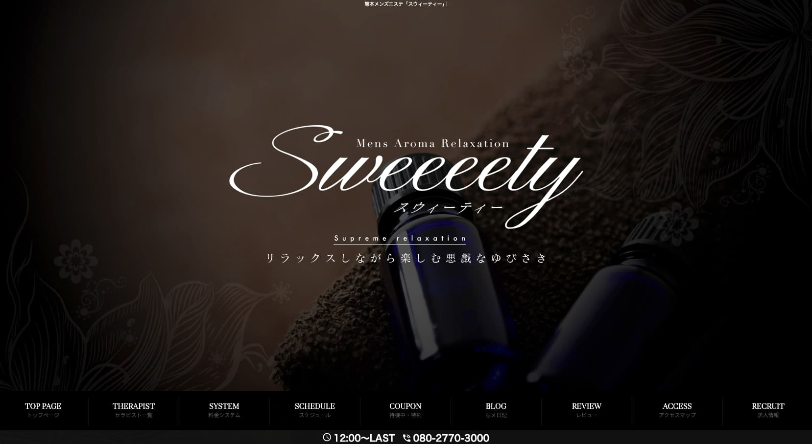 Sweeeety(スウィーティー)