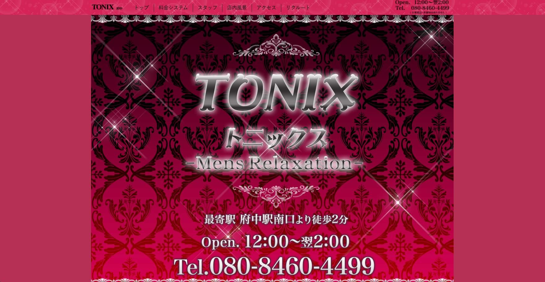 Tonix(トニックス)