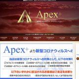 Apex+(アペックスプラス)