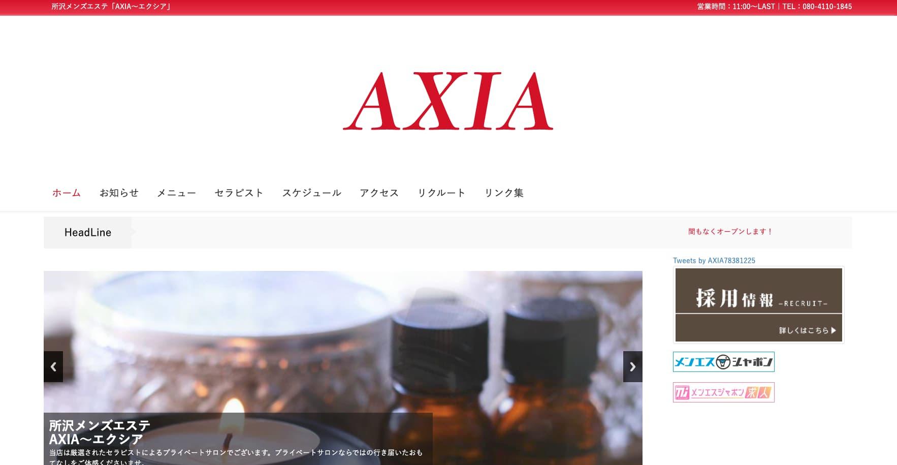 AXIA(エクシア)