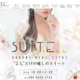 Aroma SUITE(アロマスイート) 佐賀店