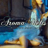 AromaMelts(アロマメルツ)