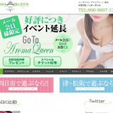 AROMA QUEEN(アロマクイーン) 岐阜