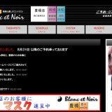 Blanc et Noir(ブランエノアール) 豊橋店