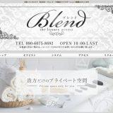 BLEND(ブレンド)