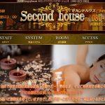Secondhouse(セカンドハウス)