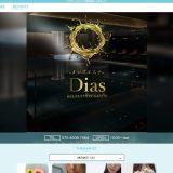 Dias(ディアス)